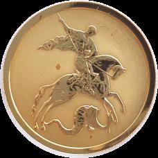 50 рублей Георгий Победоносец 2009 года. Золото 999