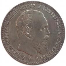1 рубль 1886 года Александр III АГ , Серебро 900