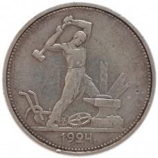 50 копеек/ 1 полтинник СССР 1924 года ПЛ. Серебро 900