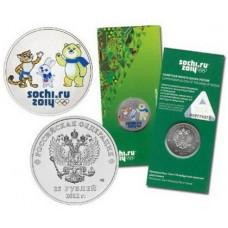 25 рублей Талисманы Олимпиады в Сочи Цветные - монета 2012 года