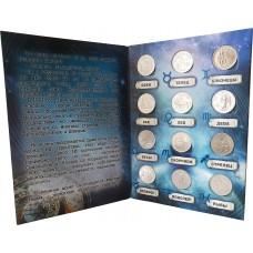 Набор Знаки Зодиака Сомалиленд - 10 шиллингов 2006, 12 монет в альбоме