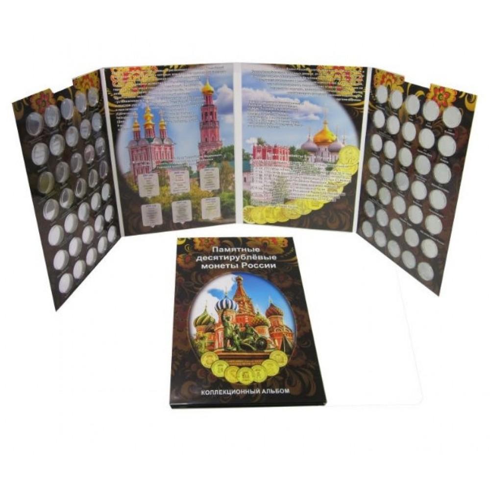 Альбом для монет 10 рублей ГВС -70 ячеек-(Города Воинской Славы) блистерный по 2020-е годы
