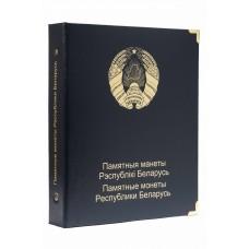 """Альбом """"Коллекционер"""" для памятных монет Республики Беларусь"""