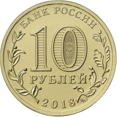 10 рублей 2018 Логотип - Универсиада в Красноярске 2019 года