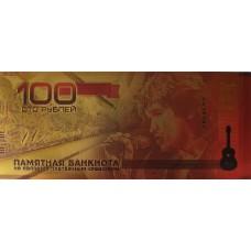 100 рублей 2018 Виктор Цой - золотая сувенирная  банкнота - Цой Жив!