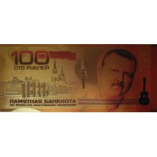 100 рублей 2018 Михаил Круг - золотая сувенирная  банкнота