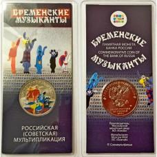 25 рублей 2019 Бременские Музыканты - Советская/Российская мультипликация цветная в блистере