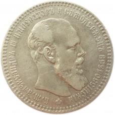 1 рубль 1893 Александр III АГ