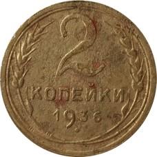 2 копейки СССР 1936 года