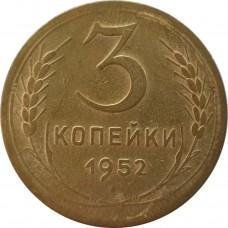 3 копейки СССР 1952 года