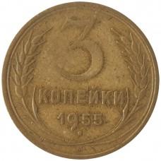 3 копейки СССР 1955 года