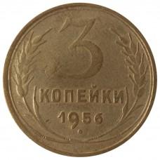 3 копейки СССР 1956 года