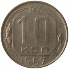 10 копеек СССР 1957 года