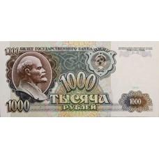 1000 рублей 1991 года UNC пресс
