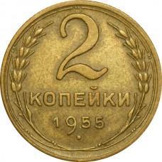 2 копейки СССР 1955 года.