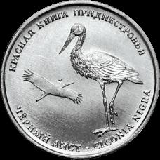 1 рубль 2019 Черный Аист - Красная Книга, Приднестровье
