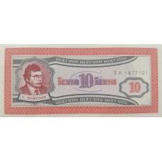 10 билетов МММ.1 выпуск UNC пресс.