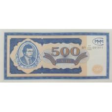 500 билетов МММ.2 выпуск UNC пресс.