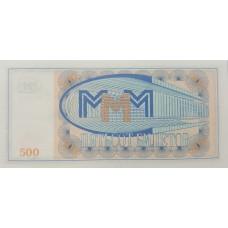500 билетов МММ.1 выпуск UNC пресс.