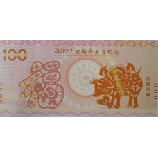 100 юаней 2019 Китай - Год Свиньи - сувенирная банкнота