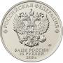 25 рублей 2019 ДЕД МОРОЗ И ЛЕТО - цветная - Советская/Российская мультипликация