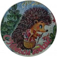 """Монета """"С Новым Годом"""" - Новогодняя открытка Ёж с конфетами"""