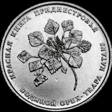 1 рубль 2019 Водяной Орех (Чилим) - Красная Книга, Приднестровье