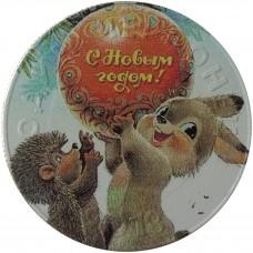 """Монета """"С Новым Годом"""" - Новогодняя открытка Заяц и Ёж"""