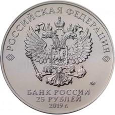 25 рублей 2019 года  - 75 лет Освобождения Ленинграда от фашистской блокады