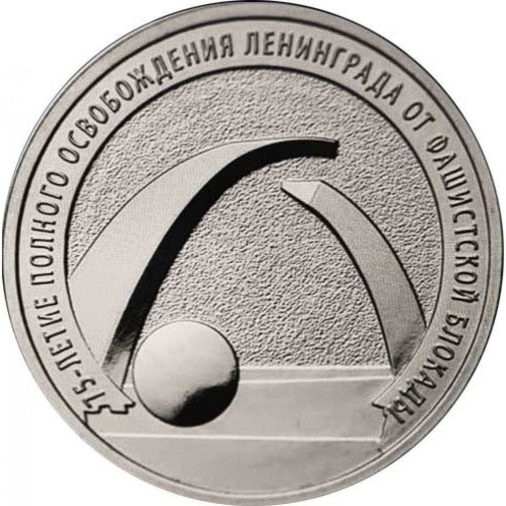 25 рублей 2019 года  - 75 лет Освобождения Ленинграда от фашистской блокады/ блокада Ленинграда