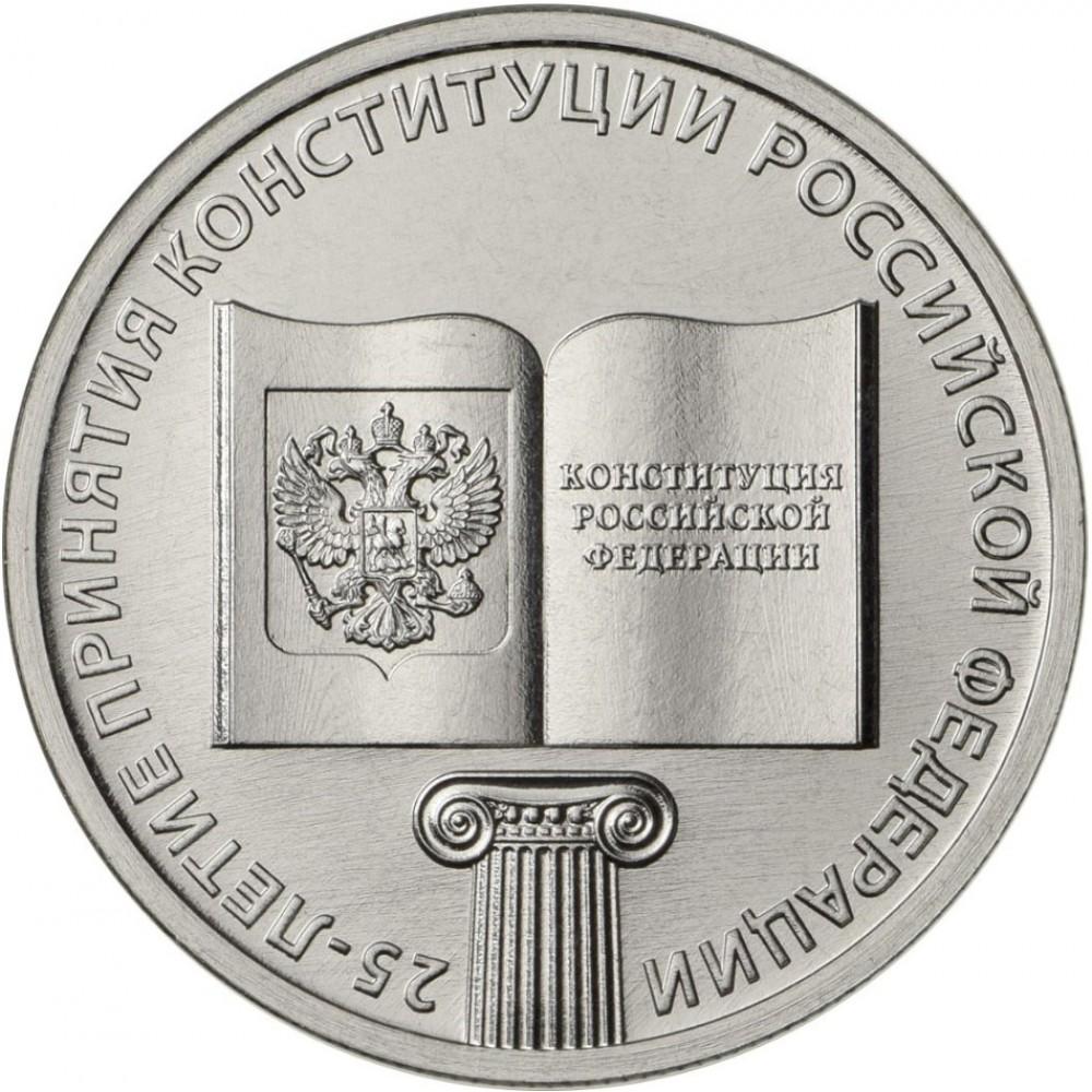 25 рублей 2018 Конституция - 25 лет принятия Конституции РФ