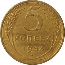 5 копеек СССР 1953 года