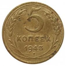 5 копеек СССР 1943 года