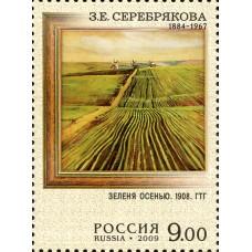 2009 125 лет со дня рождения З.Е. Серебряковой (1884-1967), живописца № 1334-1335
