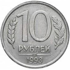 10 рублей 1993 г.Россия. ЛМД