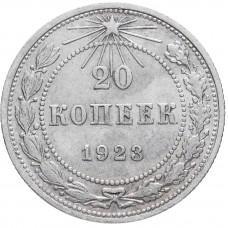 20 копеек 1923 года. Серебро. Состояние XF