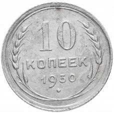 10 копеек 1930 года. Серебро. СССР XF