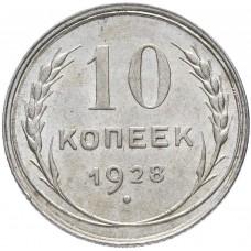 10 копеек 1928 года. Серебро. СССР. XF