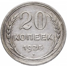 20 копеек 1925 года. Серебро.