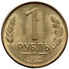 1 рубль 1992 г.Россия. М