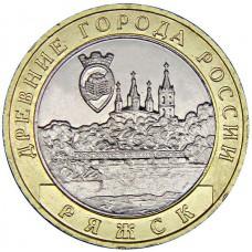 10 рублей Ряжск 2004 года