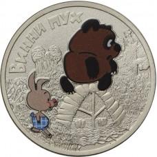 25 рублей 2017 Винни Пух - Советская/Российская мультипликация Цветная