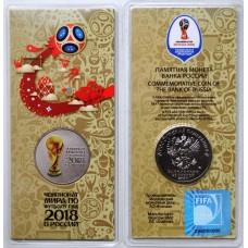 25 рублей ЧМ по Футболу 2018 FIFA цветная - монета 2017 года - Чемпионат Мира (Кубок), 2-й выпуск цветной