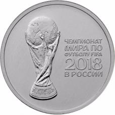 25 рублей ЧМ по Футболу (КУБОК) 2018 FIFA 2-й выпуск- монета 2017 года - Чемпионат Мира