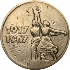 15 копеек СССР 1967 года.  50 Лет Советской Власти