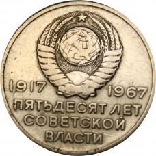 20 копеек СССР 1967 года.  50 лет Советской Власти