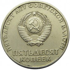 50 копеек СССР 1967 года - 50 Лет Советской Власти