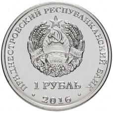 1 рубль Лев - Знаки Зодиака Приднестровье, 2016 год