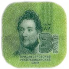 3 рубля 2014 Ф.П. Де Волан - пластиковая монета Приднестровья