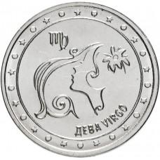 1 рубль Дева - Знаки Зодиака Приднестровье, 2016 год